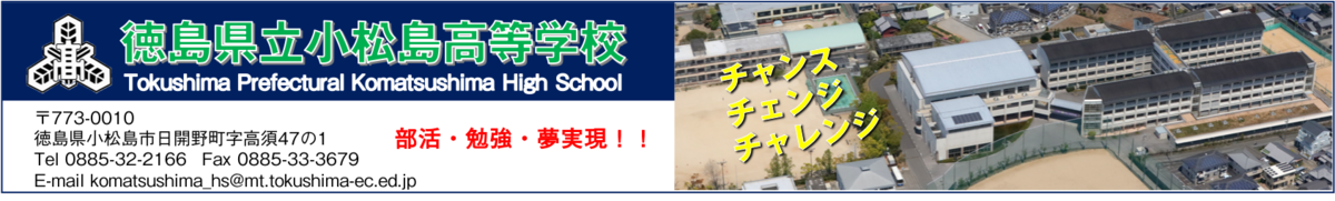 徳島県立小松島高等学校の公式ホームページです