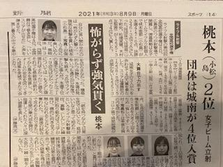 8月9日の徳島新聞朝刊