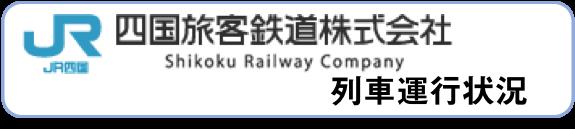JR四国・列車運行状況