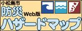 小松島市防災ハザードマップ