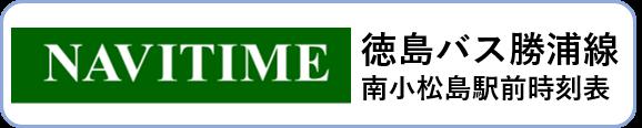 徳島バス南小松島駅前・時刻表