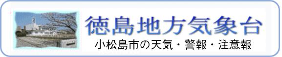 小松島市の天気・警報・注意報