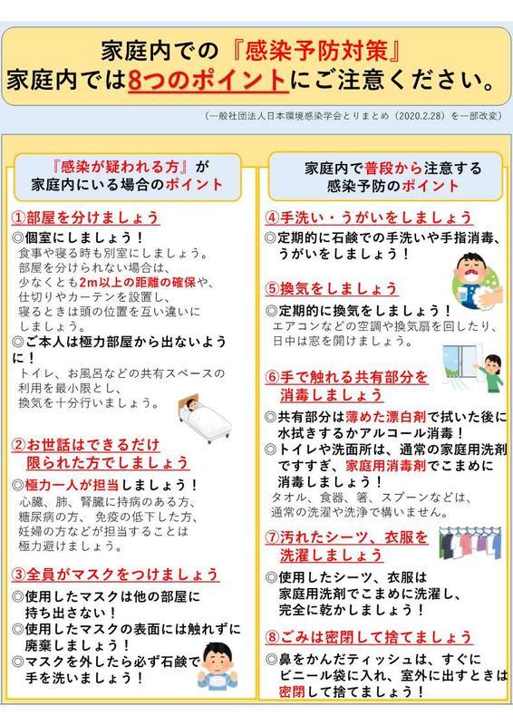 家庭内での「感染予防対策」(8つのポイント)