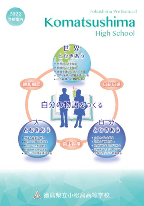 令和4年度 徳島県立小松島高等学校学校案内